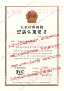 检验检测机构资质认证证书